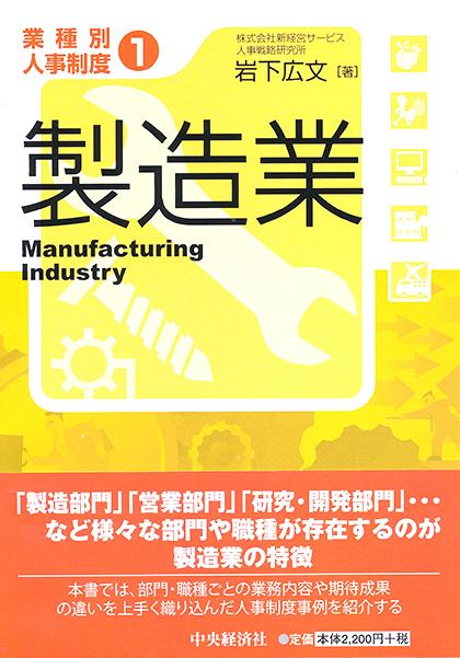 業種別人事制度1 製造業