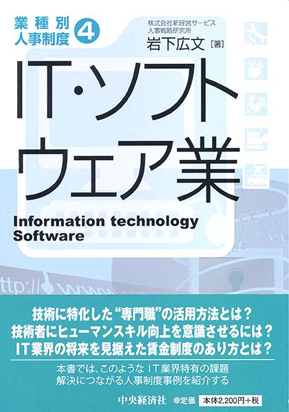 業種別人事制度4 IT・ソフトウェア業