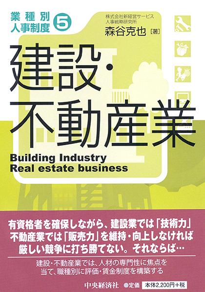 業種別人事制度5 建設・不動産業