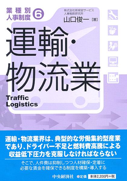 業種別人事制度6 運輸・物流業